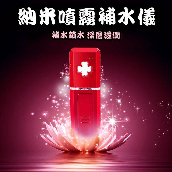 【現貨】 夏日補水手持纳米噴霧補水儀 USB充电 水箱30ML便攜帶 臉部纳米加濕器 冷噴補水 禮物