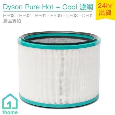 現貨|Dyson Pure Hot+Cool 涼暖空氣清淨機濾網|戴森/HP03/HP02/HP01/HP00/DP01