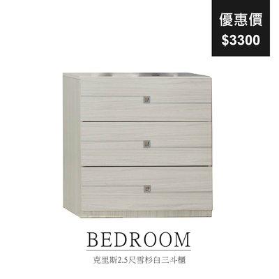 【祐成傢俱】克里斯2.5尺雪杉白三斗櫃