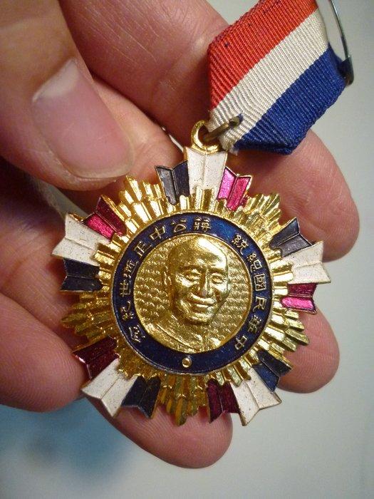 190409~中華民國總統蔣公~中正逝世紀念64年~適用(罕見~本項目一律免運費~貴金屬)紀念章