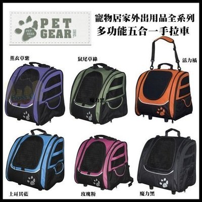 美國 PET GEAR 多功能五合一手拉車PG-1240