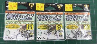 { 樂釣 } GAMAKATSU 管付 釣蝦/泰國蝦 (8、9、10號)