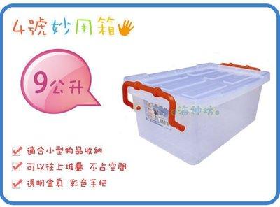 =海神坊=台灣製 J004 4號妙用箱 萬用箱 整理箱 掀蓋式透明收納箱 置物箱 附蓋 9L 50入3400元免運
