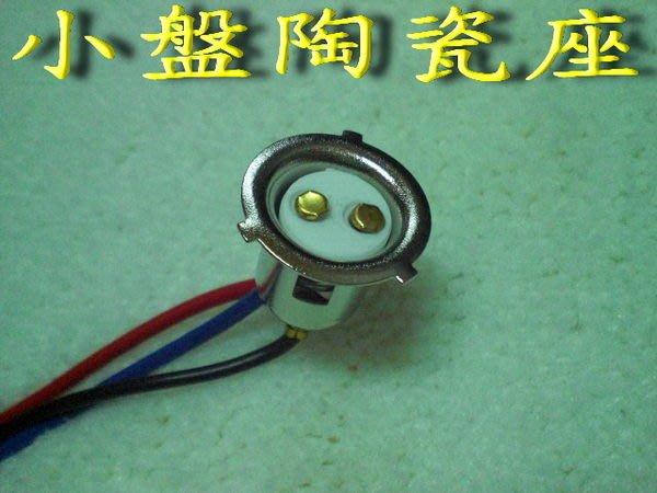 【炬霸科技】小盤 陶瓷座=100元/條。適合 燈泡加大瓦數用,耐高溫。