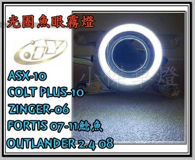 ╣小傑車燈精品╠全新 COB 光圈 魚眼 霧燈 COLT PLUS 10 OUTLANDER 2.4 08 ZINGER