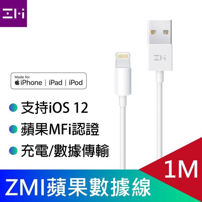 【鄉巴佬】ZMI紫米 MFI 原廠認證 100CM 傳輸線 充電線 蘋果 iPhone X 8 Plus 7 6s 小米