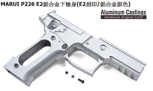 JHS(金和勝 槍店)警星 MARUI P226 E2鋁合金下槍身(E2刻印/鋁合金原色) P226-64(A)