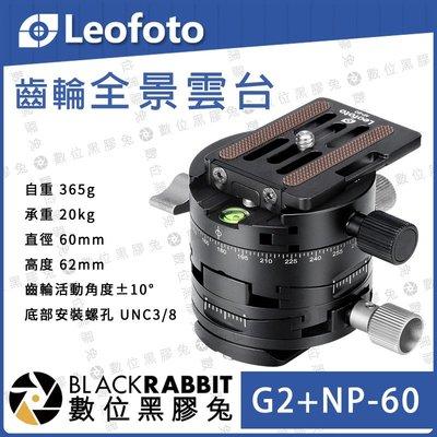 數位黑膠兔【 LEOFOTO 徠圖 G2 NP-60 齒輪全景雲台】快拆板 阿卡 燕尾槽 3/8 CNC 承重20kg