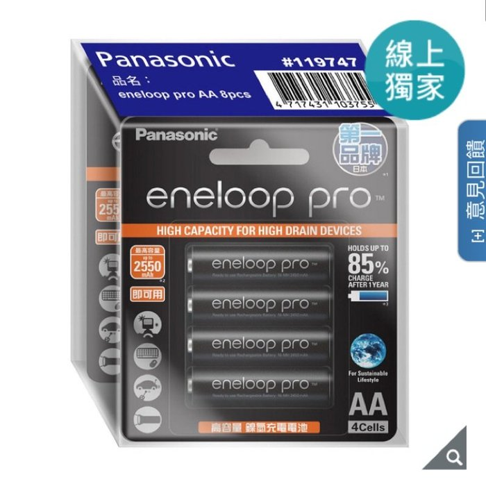 eneloop Pro 三號充電電池 8入 好市多 costco 日本進口
