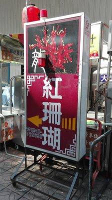 大高雄冠均二手貨中心(全省收購)---招牌   移動式招牌    廣告看板    便宜出售