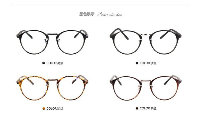﹝A0319-15﹞ 複古豹紋+小清新黑框眼鏡/橢圓形小臉款男女皆可。預購