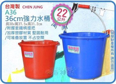 =海神坊=台灣製 A36 36cm 強力水桶身 圓形手提桶 儲水桶 收納桶 分類桶 置物桶 22L 40入3500元免運