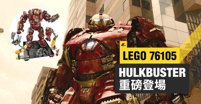 現貨 LEGO 76105 超級英雄 系列  漫威  浩克毀滅者 全新未拆 公司貨