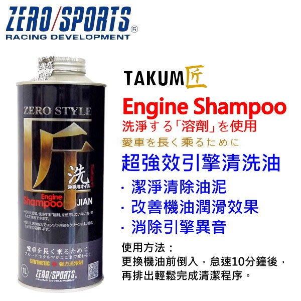 和霆車部品中和館—日本ZERO/SPORTS TAKUMI 匠 超強效引擎清洗油 清除引擎油泥/改善異音/提升機油潤滑