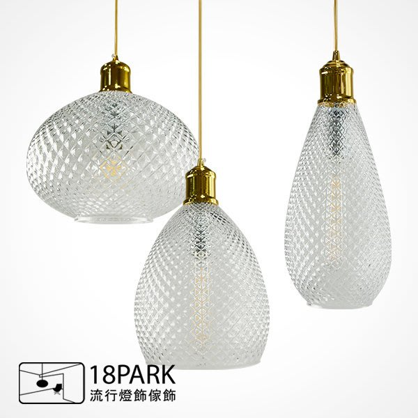 【18Park】異國風格 Yagela [ 亞格拉吊燈-A款/透明玻璃 ]