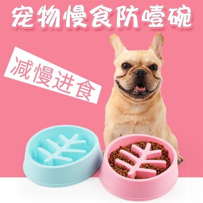 寵物碗狗狗慢食碗慢食盆防噎碗泰迪金毛阿拉斯加狗碗緩食盆