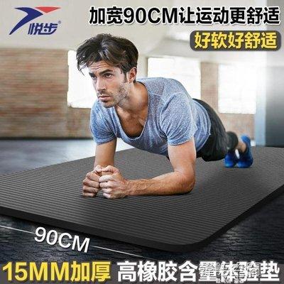 加寬90CM瑜伽墊加厚10MM男女健身墊加長運動墊平板支撐俯臥撐地墊  YTL