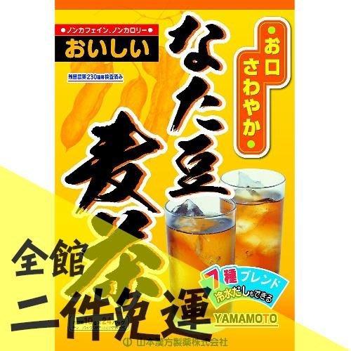 【多件優惠290起】空運 日本 刀豆麥茶 養生人氣 指標飲品 山本漢方製藥 可冷泡 10g x 24袋 零食【水貨碼頭】
