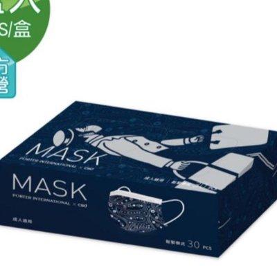 現貨 中衛 X PORTER  聯名口罩 (TRADE藍 30片/盒)  藍蟲 成人 平面 口罩 非醫療用 防塵用