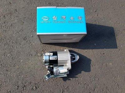 瑞獅 88-98 ZACE.SURF 1.8 99- 啟動馬達.起動馬達 台灣士電