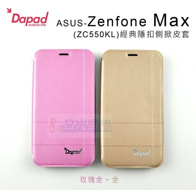 s日光通訊@DAPAD原廠 ASUS Zenfone Max ZC550KL 經典隱扣側掀皮套 磁扣側翻保護套