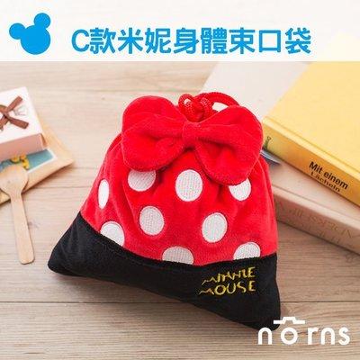Norns 【C米妮身體束口袋】米老鼠 Minnie 迪士尼DISNEY正版卡通絨毛束口袋 拍立得