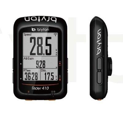 小晢居 Bryton Rider 410E 自行車空力GPS車錶/碼表/碼錶 72項功能待機35小時 五星定位
