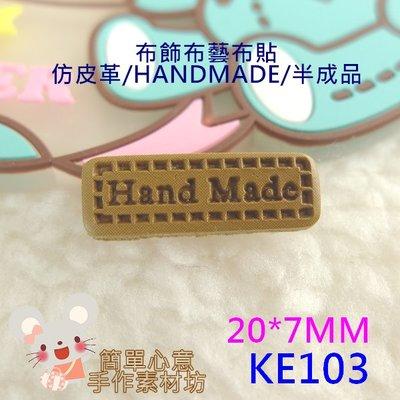 KE103【每組3個20元】20*7MM韓版仿皮革HANDMADE標誌/布標/織標布貼☆手作材料髮飾【簡單心意素材坊】