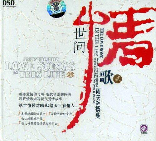 世間情歌2 DSD / 雨天&楊蔓,絕世情歌對唱 獻給天下有情人 最佳情歌對唱組合 ---FF057