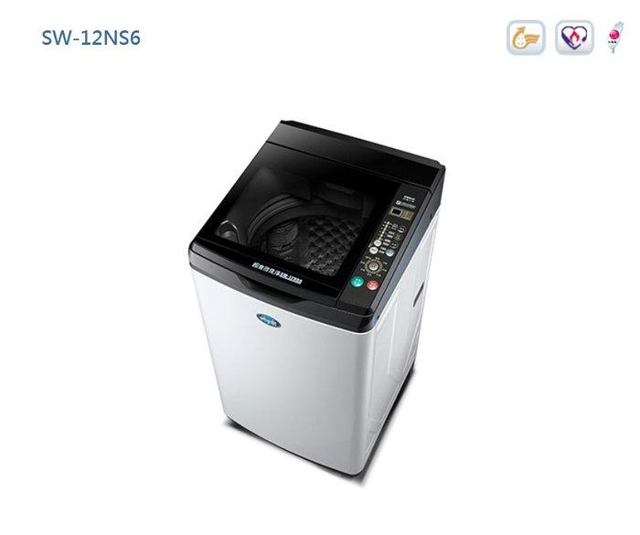 台南家電館~SANLUX 三洋 12Kg 超音波單槽洗衣機【SW-12NS6】12公斤 省水節能