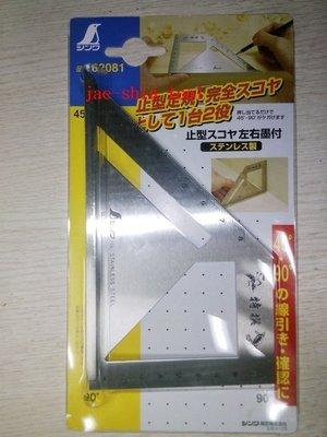 含稅[佳人有約]日本 SHINWA 企鵝牌 鶴龜 62081 不銹鋼止型定規 45˚角度規 90˚ 角度尺 木工直角尺