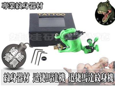 ㊣娃娃研究學苑㊣購滿499元免運費 紋身器材 迅捷馬達機 迅捷馬達紋身機 綠 (SB382)