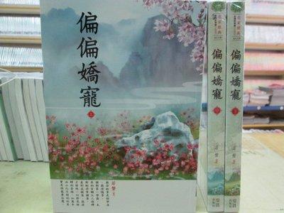 【博愛二手書】文藝小說    偏偏嬌寵(上.中.下)  作者:若磐  ,定價750元,售價525元