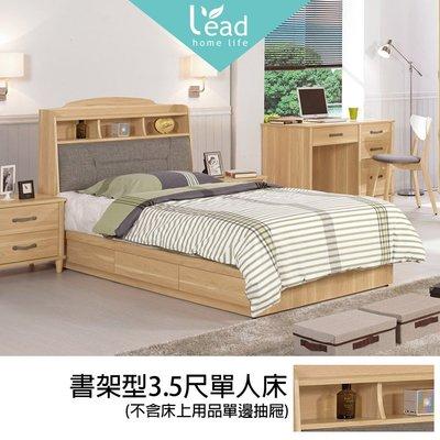 書架型3.5尺單人床雙人床床架床組【149B1071】Leader傢居館520+524