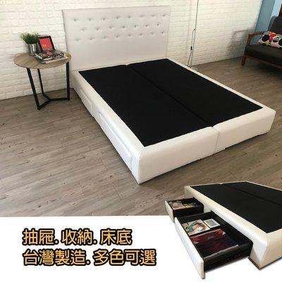 【新精品】SG-02 A5 貓抓皮 收納 雙人5尺四抽床底 (不含床頭片) 可訂尺寸 多色可選 台灣製造