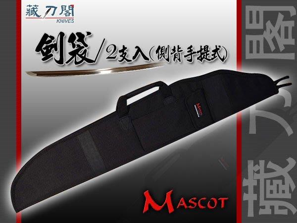 《藏刀閣》MASCOT劍袋/2入(側背手提式)~免運費!