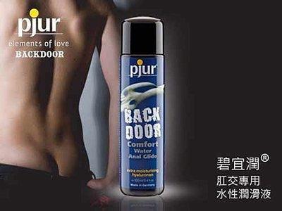 @Pjur 碧宜潤BACK DOOR 後庭專用水性潤滑液 100ml