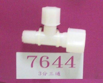 【清淨淨水店】塑膠接頭,3分三通~7644