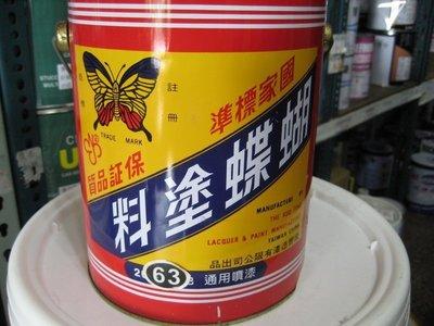 【振通油漆公司】蝴蝶牌通用噴漆 公會指定深灰 1加崙裝(3.78公升) 網路特惠價