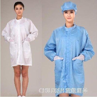無塵衣服防靜電白色藍色工作防塵服裝男女服靜電工作服大褂拉鏈款