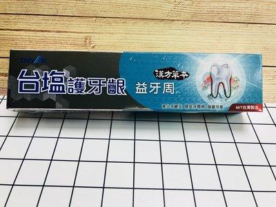 『牙膏』台塩生技 護牙齦益牙周牙膏 140g