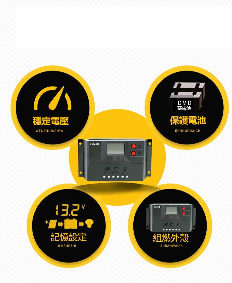 ♥遠見LED♥LED太陽能控制器 光控 12V-24V 20A 路燈家用控制器 太陽能發電 專用控制器 LED材料批發