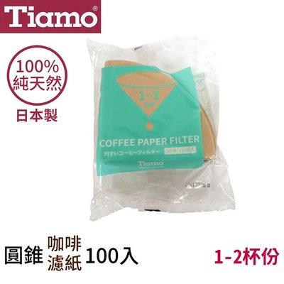 Tiamo日本製無漂白圓錐咖啡濾紙100入1~2人份(HG5596)