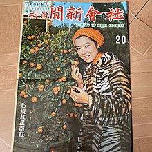 1975年社會新聞周刊小報周刊20期