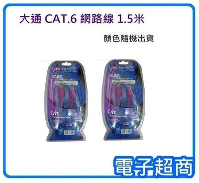 【電子超商】PX大通CAT.6網路線 可跑1G Hz 1.5M 顏色隨機出貨 三種顏色 全新品