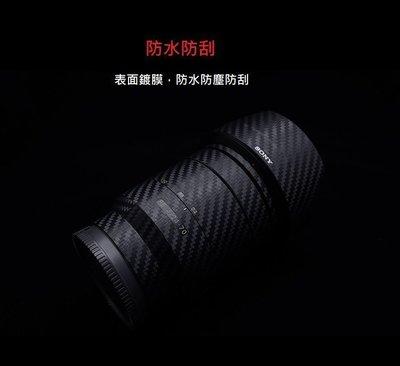 【高雄四海】鏡頭鐵人膠帶 SONY FE 100mm F2.8 GM STF.碳纖維/牛皮.DIY.似LIFEGUARD