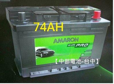 【中部電池-台中】AMARON愛馬龍汽車電瓶DIN74 74AH 57410(56638 56618 74安培賓士寶馬