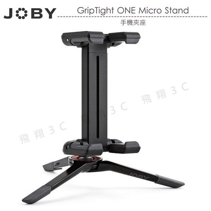 《飛翔無線3C》JOBY GripTight ONE Micro Stand 手機夾座〔公司貨〕相機三腳架手機座 固定座