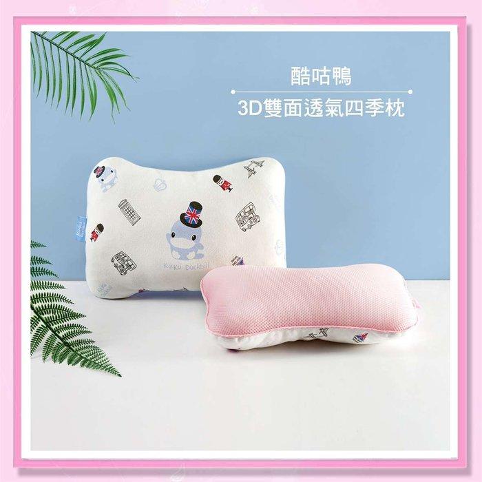 <益嬰房>酷咕鴨3D雙面透氣四季枕 ku2086 枕頭