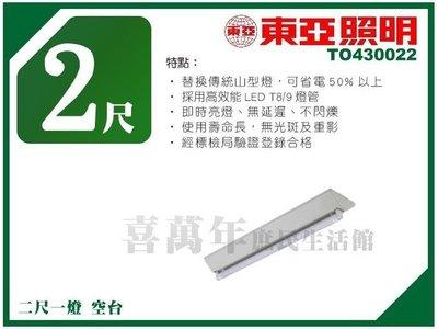 [喜萬年] 含稅 TOA東亞 LTS2143XEA LED 2尺 1燈 全電壓 山型日光燈 空台_TO430022